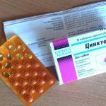 Таблетки Цинктерал – инструкция по применению