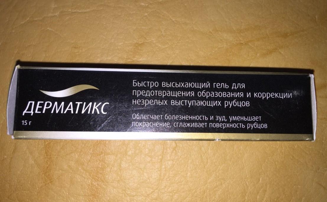 Дерматикс упаковка