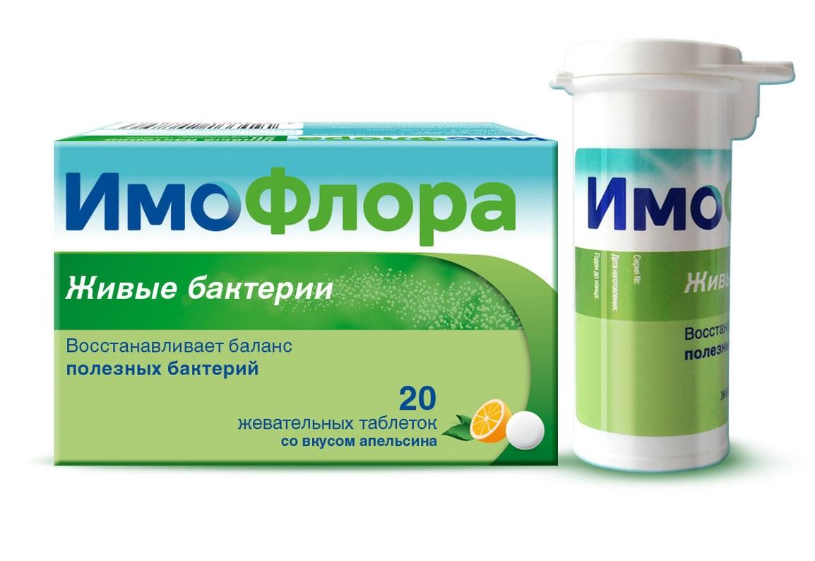 Имофлора препарат