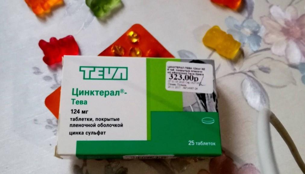 Таблетки Цинктерал Тева