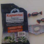 Леденцы Кармолис от кашля – инструкция по применению