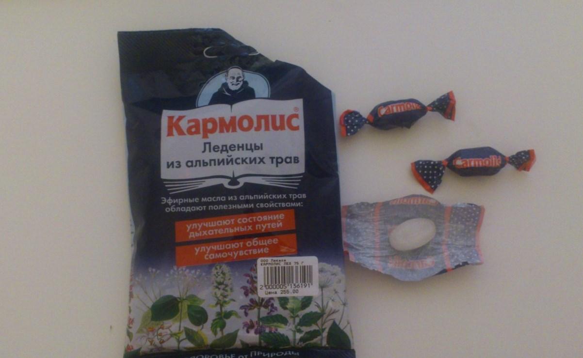 Леденцы кармолис