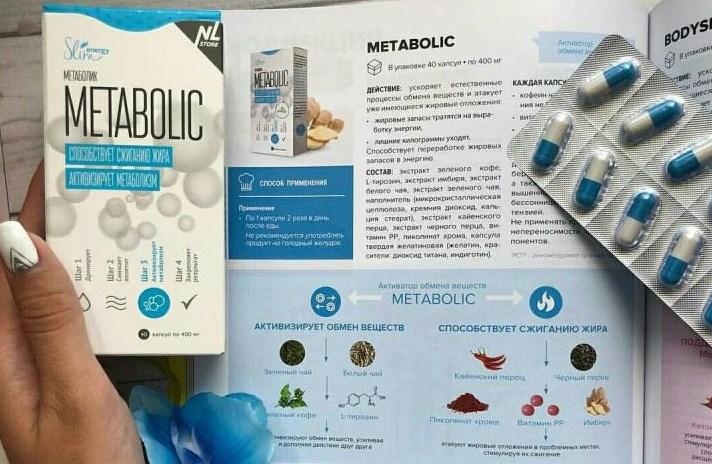 Метаболик средство для похудения