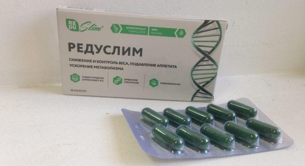 Редуслим таблетки