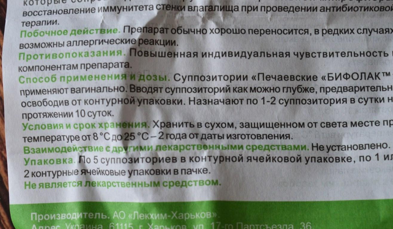 Бифолак инструкция