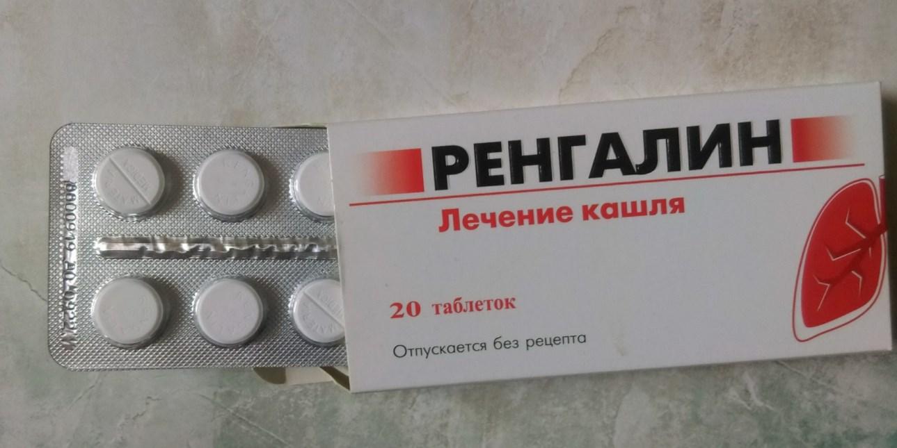 Таблетки ренгалин