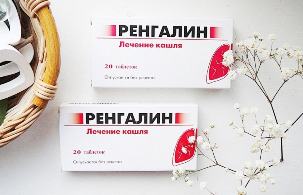 Ренгалин таблетки от кашля