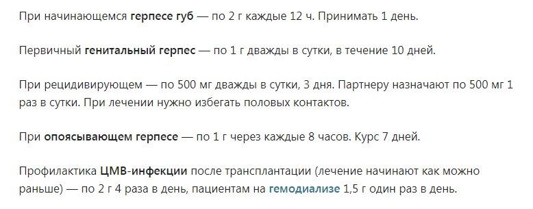 Вайрова инструкция