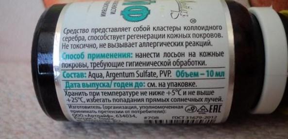 Арголайф препарат