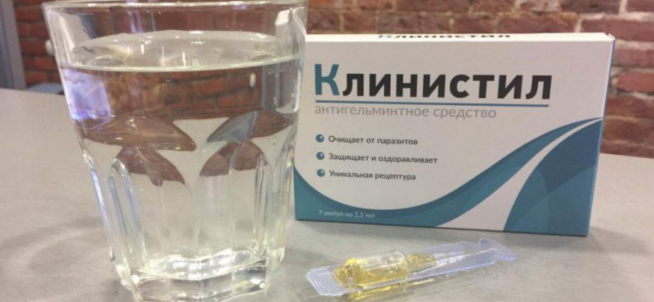 Клинистил препарат