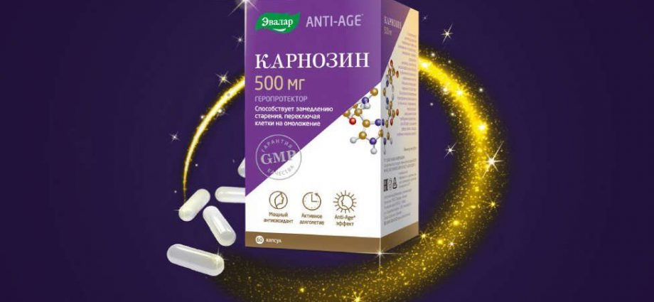 Карнозин препарат