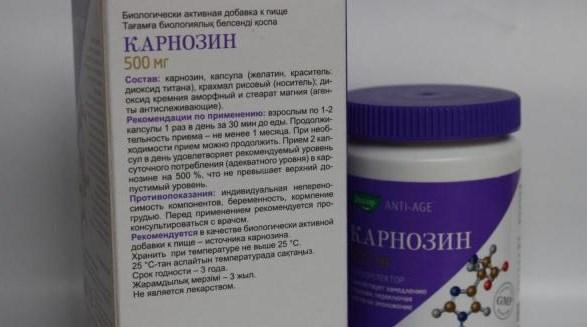 Карнозин препарат от эвалар
