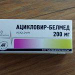 Ацикловир 200 мг таблетки - инструкция по применению
