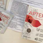 Лекарство для чистки сосудов Артерио – отзывы и цена препарата