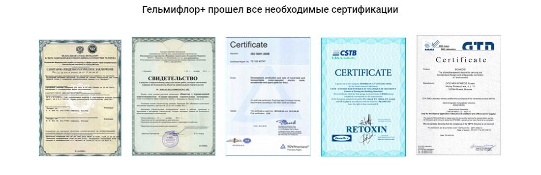 Гельмифлор сертификат