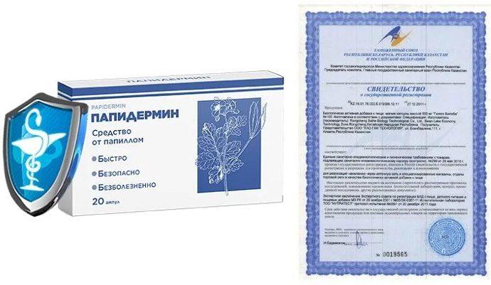 Папидермин сертификат